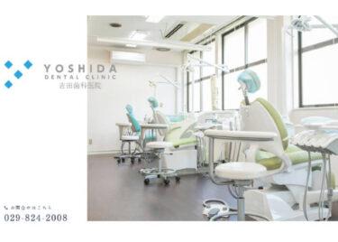 YOSHIDA DENTAL CLINIC(吉田歯科医院)の口コミや評判