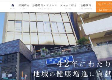 YUASA DENTAL CLINIC(湯浅歯科医院)の口コミや評判