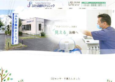 Futaba Dental Clinic(ふたば歯科クリニック)の口コミや評判