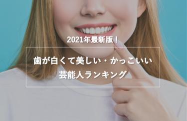 歯が白い芸能人ランキングアイキャッチ画像