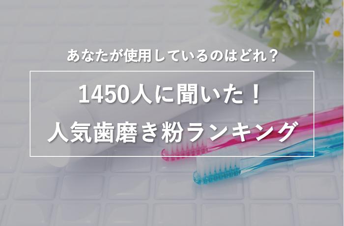 歯磨き粉ランキングアイキャッチ画像
