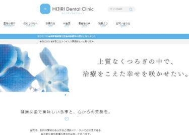 HIJIRI Dental Clinic(ひじりデンタルクリニック)の口コミや評判