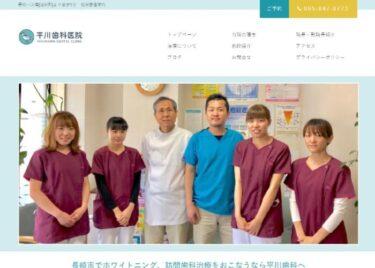 HIRAKAWA DENTAL CLINIC(平川歯科医院)の口コミや評判