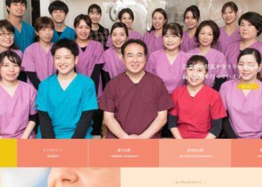 Fujita Dental Office(ふじた歯科)の口コミや評判