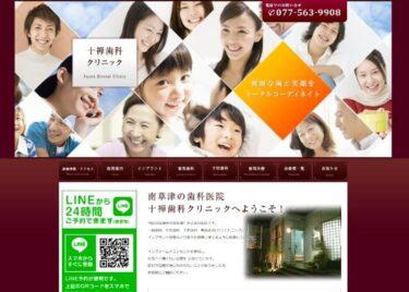 Juzen Dental Clinic(十禅歯科クリニック)の口コミや評判