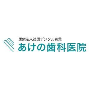 あけの歯科医院のロゴ