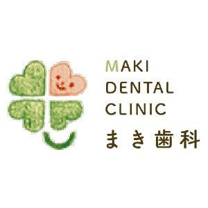 MAKI DENTAL CLINIC(まき歯科)のロゴ