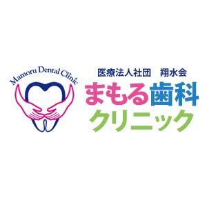 まもる歯科クリニックのロゴ