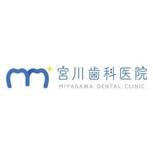 MIYAGAWA DENTAL CLINIC(宮川歯科医院)のロゴ