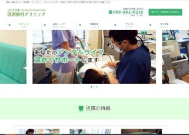 mizobuchidentl clinic(溝渕歯科クリニック)の口コミや評判