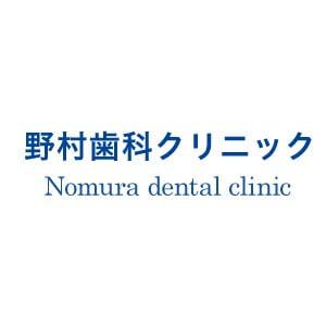 Nomura dental clinic(野村歯科クリニック)のロゴ