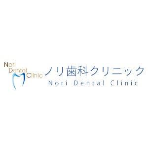 Nori Dental Clinic(ノリ歯科クリニック)のロゴ