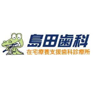 島田歯科のロゴ