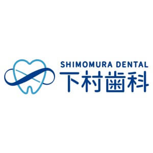 SHIMOMURA DENTAL(下村歯科)のロゴ
