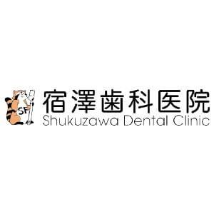Shukuzawa Dental Clinic(宿澤歯科医院)のロゴ