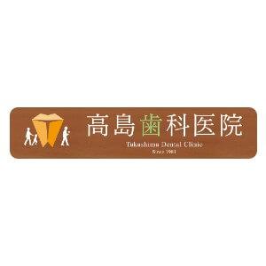 Takashima Dental Clinic(高島歯科医院)のロゴ