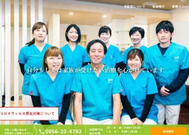 TANAKA DENTAL CLINIC(歯科タナカ)の口コミや評判