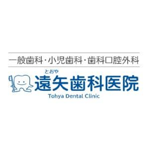 Tohya Detal Clinic(遠矢歯科医院)のロゴ