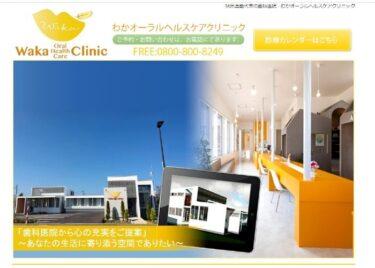 Waka Oral Health Care Clinic(わかオーラルヘルスケアクリニック)の口コミや評判