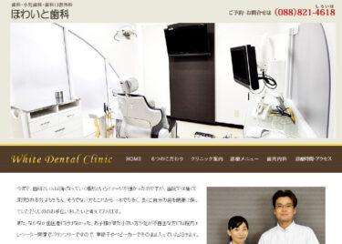 White Dental Clinic(ほわいと歯科)の口コミや評判