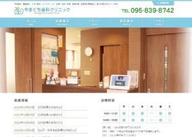 Yamaguchi Dental Clinic(やまぐち歯科クリニック)の口コミや評判