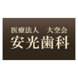 安光歯科のロゴ