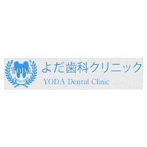 YODA Dental Clinic(よだ歯科クリニック)のロゴ