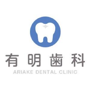 ARIAKE DENTAL CLINIC(有明歯科)のロゴ