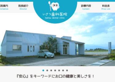 Isatsu dental clinic(いさつ歯科医院)の口コミや評判