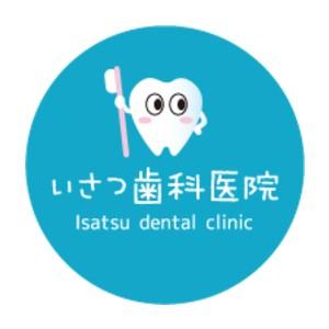 Isatsu dental clinic(いさつ歯科医院)のロゴ