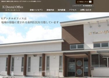 K Dental Office(Kデンタルオフィス)の口コミや評判