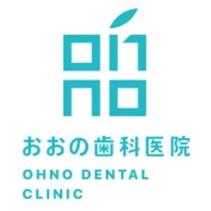 OHNO DENTAL CLINIC(おおの歯科医院)のロゴ
