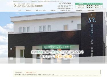 S DENTAL CLINIC(佐藤歯科)の口コミや評判