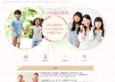 SATSUKI DENTAL CLINIC(さつき歯科医院)の口コミや評判