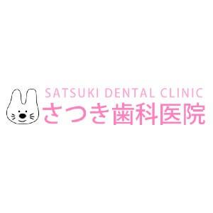SATSUKI DENTAL CLINIC(さつき歯科医院)のロゴ