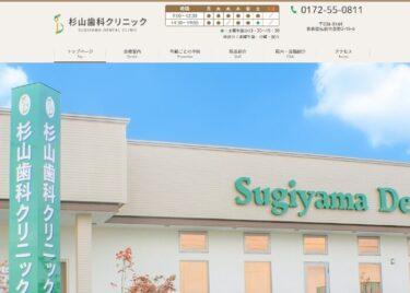 SUGIYAMA DENTAL CLINIC(杉山歯科クリニック)の口コミや評判