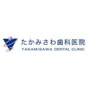 TAKAMISAWA DENTAL CLINIC(たかみさわ歯科)のロゴ