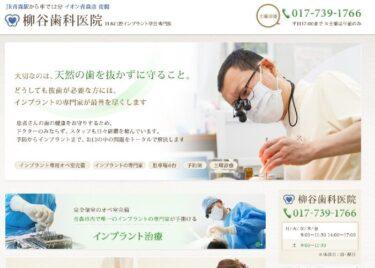 柳谷歯科医院の口コミや評判