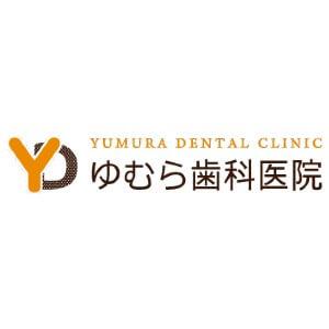 YUMURA DENTAL CLINIC(ゆむら歯科医院)のロゴ