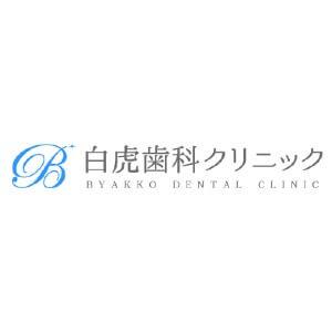 BYAKKO DENTAL CLINIC(白虎歯科クリニック)のロゴ
