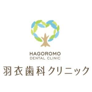 HAGOROMO DENTAL CLINIC(羽衣歯科クリニック)のロゴ