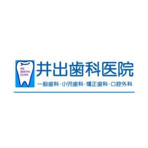 井出歯科医院のロゴ
