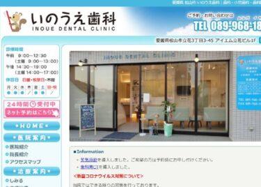 INOUE DENTAL CLINIC(いのうえ歯科)の口コミや評判