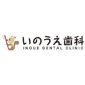 INOUE DENTAL CLINIC(いのうえ歯科)のロゴ