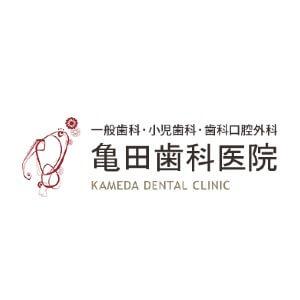 KAMEDA DENTAL CLINIC(亀田歯科医院)のロゴ