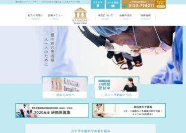 KANAZAKI Dental Clinic(カナザキ歯科)の口コミや評判