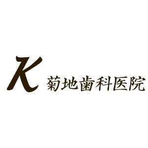 菊地歯科医院のロゴ