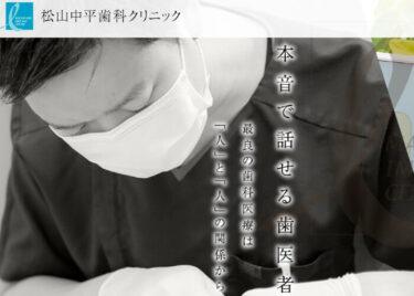 松山中平歯科クリニックの口コミや評判