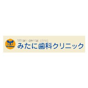 Mitani dental clinic(みたに歯科クリニック)のロゴ