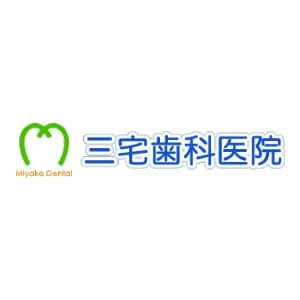 三宅歯科医院のロゴ